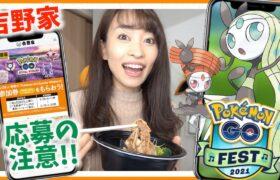 今年のPokemon GO Festはメロエッタ!?吉野家のスペシャルウィークエンド応募した結果!!【ポケモンGO】