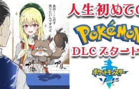 【 Pokémon 】人生初のポケモン配信!DLC!ポケットモンスター ソード シールド♥12【  Vtuber 輝海まりな 】