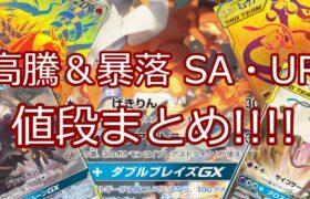 【ポケモンカード】ポケカ 高騰&暴落 SA・UR 値段まとめ!!!! 四月下旬
