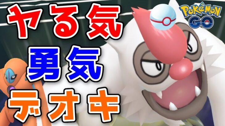 ヤルキモノ入りパーティでSLリミックスカップに挑む! GOバトルリーグ生配信 #444【ポケモンGO】