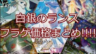 【ポケモンカード】ポケカ 白銀のランス 値段まとめ!!!! SR以上全種
