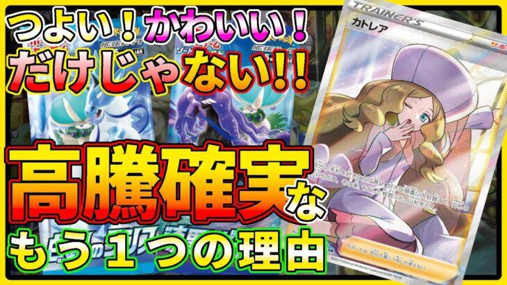 【ポケモンカード】カトレアSRは高騰確実?ポケカコレクターの新弾考察!【漆黒のガイスト】The Most Notable Illustrated Pokemon TCG