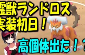 霊獣ランドロス実装初日!高個体を狙え! Shiny Pokemon GO