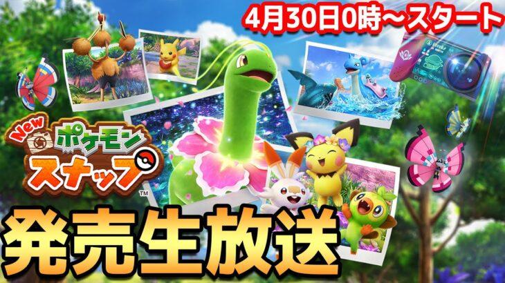【本日発売】Switch版ポケモンスナップで怪しい写真を撮影する生放送【New ポケモンスナップ】