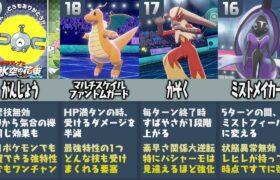 【比較】ポケモン廃人が厳選した『強すぎる特性ランキングTOP20』【ポケモン剣盾】