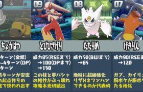 【比較】ポケモン対戦ガチ勢が選ぶ『歴代で最も強化された技ランキングTOP20』【ポケモン剣盾】