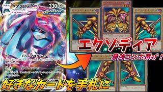 【ポケモンカード】新時代の最強デッキ!メタグロスVMAXエクゾディア!!【王の帰還】