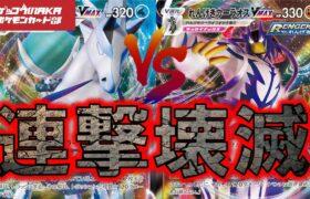 ポケモンカード【ポケカ】はくばバドレックスVMAX対れんげきウーラオスVMAX、白銀のランス決戦!
