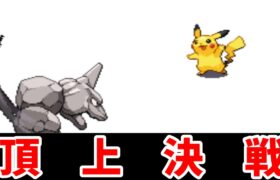 【ゆっくり実況】タケシはポケモン界にて最強を証明する企画【VS レッド戦】