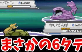 【ゆっくり実況】タケシはポケモン界にて最強を証明する企画【VS キョウ戦】