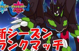 【ポケモン剣盾】竜王戦最終シーズン!行くぞ!【Vtuber】