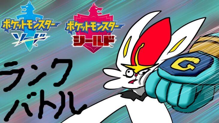 【ポケモン剣盾】ゴッドハンドランクマ【Vtuber】