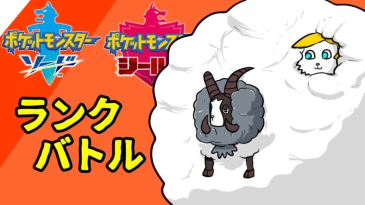 【ポケモン剣盾】もふもふランクマ【Vtuber】