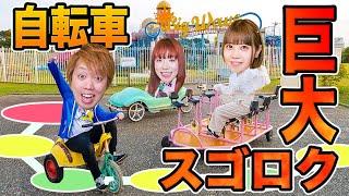 公園ですごろく!?変な自転車に乗りながらポケモン風巨大すごろくに挑戦!ダンスやお絵かきも♪giant board game challenge【対決】