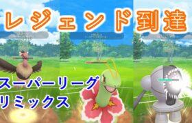 【ポケモンgo】レジェンド到達!シーズン7特殊カップ!【スーパーリーグリミックス】