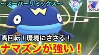 【ポケモンgo】〜バトルリーグ対戦動画〜見つけたぞ‼️リミックスで強いのはこのナマズンだ!!(スーパーリミックス)