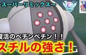【ポケモンgo】〜バトルリーグ対戦動画〜復活‼️スーパーリミックスではレジスチルが強い!!