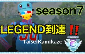 【スーパーリーグ】legend達成セットを公開します「GBL GOバトルリーグ ポケモンGO実況」