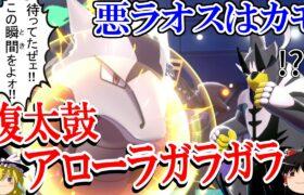 【ポケモン剣盾】ゆっくりロマンギミックパーティpart25【アローラガラガラ】【 ダブルバトル】