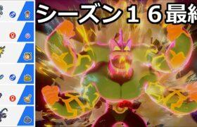 【カイリキイズム】シーズン16最終【ポケモン剣盾】