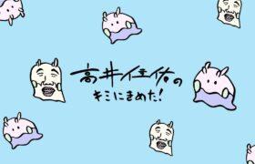 高井佳佑のポケモンマスターへの道 〜第一章〜