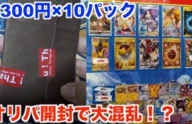 【ポケモンカード】3万円分オリパを開封したらポンコツなことがバレました。。。