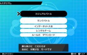 【ポケモン剣盾】 終電の民を救うランクマッチ