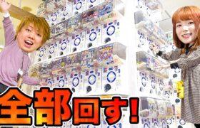 【総額◯万円!?】ガチャガチャでポケモングッズ全種類取るまで帰れません!大量獲得で購入品紹介も♪【ガチャガチャの森 】