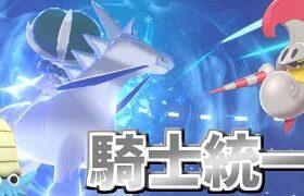 【ポケモン剣盾】騎士道精神溢れる「ナイト」統一パでたわむれる【騎士統一】