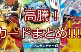 【ポケモンカード】ポケカ 高騰カードまとめ!!!!