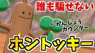【ポケモン剣盾】マイナーなのに誰も騙せない正直者「ホントッキー」出陣!!