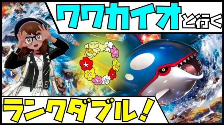 【ポケモン剣盾】ワワカイオと行くランクダブル!【初見さん歓迎】