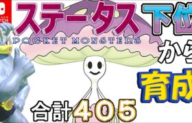 【ポケモン剣盾】ステータス下位から育成カイリキーといっしょ♡3【マシェード】