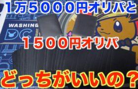 【ポケモンカード】7万5000円分同じ店の10倍違うオリパを買ったらどっちがいいか検証!