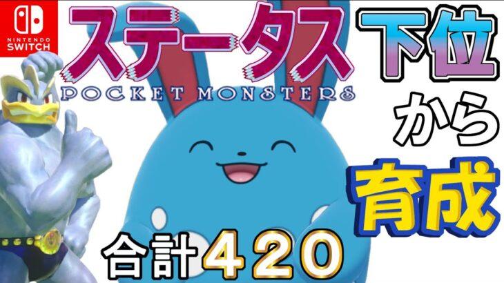 【ポケモン剣盾】ステータス下位から育成カイリキーといっしょ♡8【マリルリ】