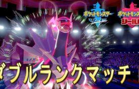 [ポケモン剣盾]ダブルランクマッチ!レンタルパです。