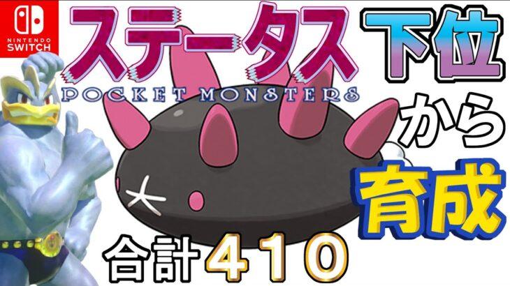 【ポケモン剣盾】ステータス下位から育成カイリキーといっしょ♡5【ナマコブシ】