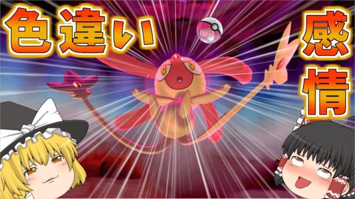 【ポケモン剣盾】色違いのエムリットはまるで可愛らしい妖精さんみたいだからラブラブボールで欲しぃわね…【ゆっくり実況】