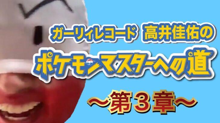 高井佳佑のポケモンマスターへの道 〜第3章〜