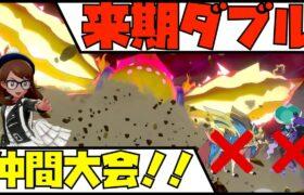 【ポケモン剣盾ダブル】来期ルールの仲間大会!!【初見さん歓迎】