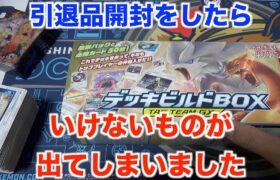【ポケモンカード】これはアカ〜ン!! 9000円の引退品を開封したらとんでもないものが入ってたんだが・・・。