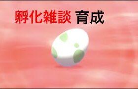 【ポケモン剣盾】孵化雑談