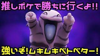 【GOバトルリーグ】技構成が超優秀!強いぞ!ムキムキベトベター!守りたい!その笑顔!推しポケで勝ちに行く!【ポケモンGO】