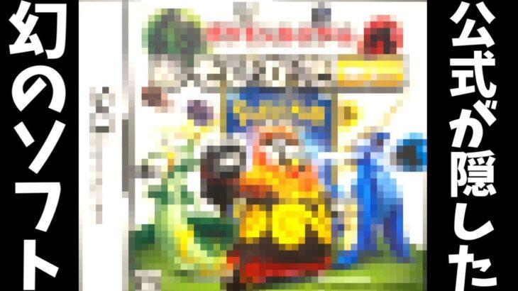 """ポケモン公式が存在を隠していた""""幻のゲームソフト""""を手に入れてしまった件…【ポケモン】"""