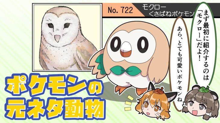 【漫画】ポケモンの元ネタになった生き物【マンガ動画/ゆっくり解説】