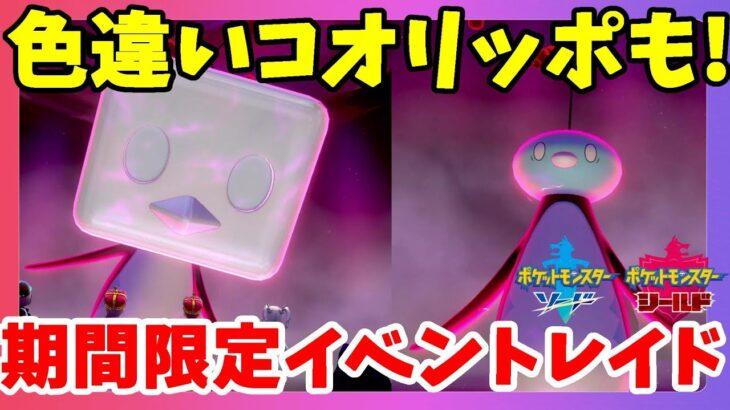 【ポケモンソードシールド】色違い確率アップ!コオリッポの限定イベント!
