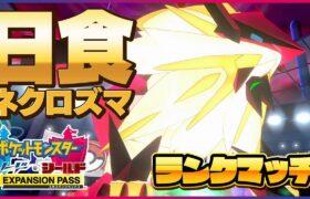 今更ポケモン対戦熱が上がってきたランクマッチ!【ポケモン剣盾】