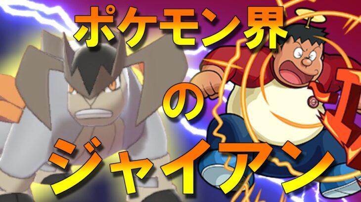 【ポケモン剣盾】テラキオン心の友ポケモンバトル!【ゆっくり実況】