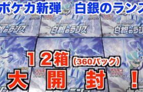 【ポケモンカード】人気すぎて即完売!?最新弾白銀のランスを1カートン開封してみた!