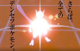 【ポケモン剣盾】さらば、全ての伝説ポケモン。シン・じばくミュウツーが完全に沈黙する世界線
